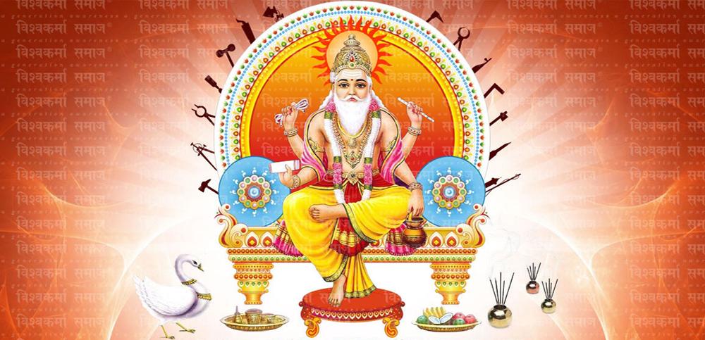 Vishwakarma Day 2019 lविश्वकर्मा डे जयंती 2019 lविश्वकर्मा डे पूजा विधि और आरती