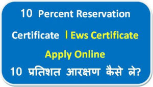 10 Percent Reservation Certificate I Ews Certificate Apply Online