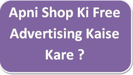 Apni Shop Ki Free Advertising Kaise Kare?