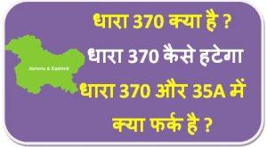 Dhara 370 35a In Hindi, Dhara 370 Hatane Ke Upay