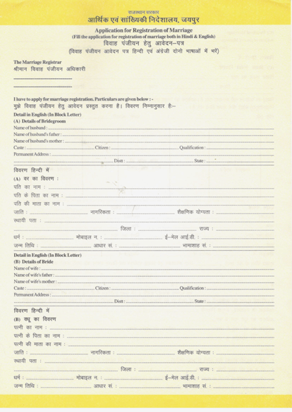 Marriage Certificate Form Sample Hindi Format download pdf