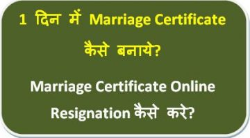 Marriage Certificate Online Resignation
