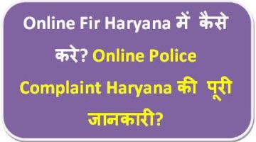 Online Police FIR Complaint Haryana