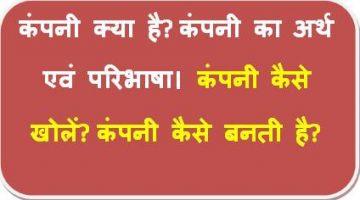 company-kaise-khole-company-registration-in-hindi (1)