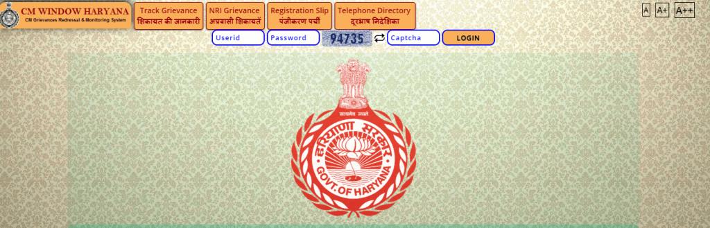 Cm Window Haryana Online Complaint (1)