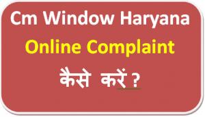 Cm Window Haryana Online Complaint kaise kare