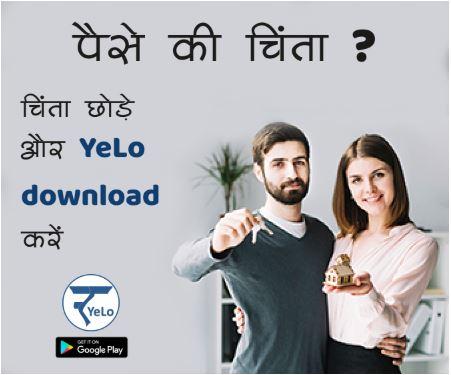 yelo loan app 5