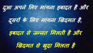 Best Islamic Quotes In Hindi । Islamic Status Hindi