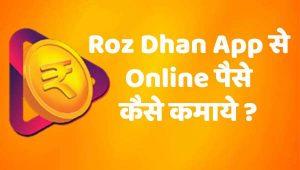 Roz Dhan App से Online पैसे कैसे कमाये ?
