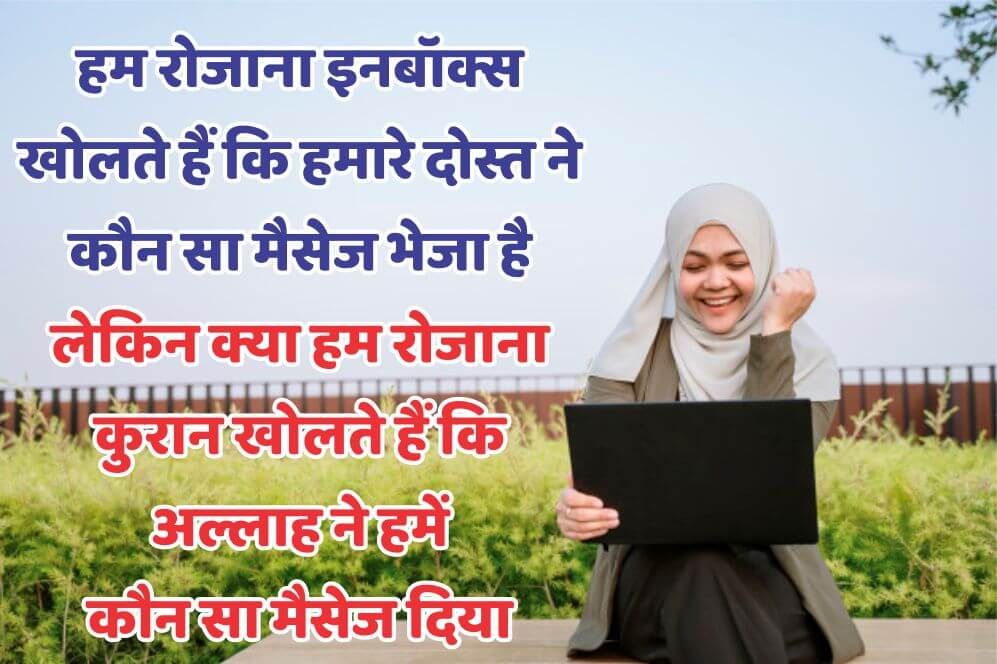 islamic shayari for girl in hindi