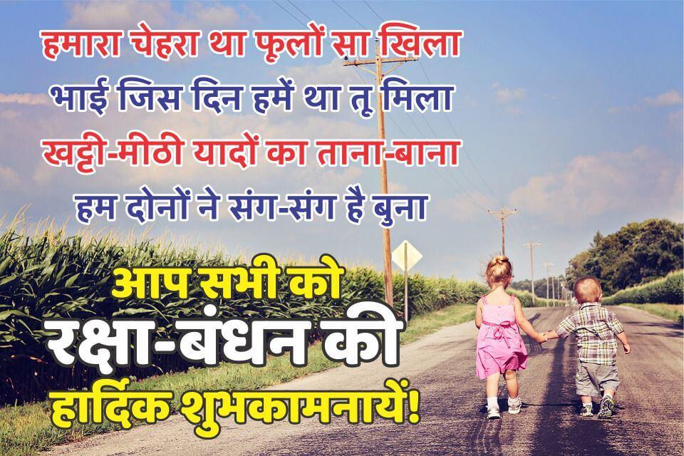 Happy Rakhi Shayari For Brother