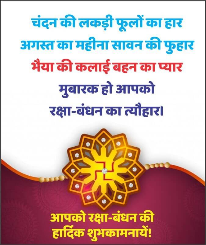 Happy Raksha Bandhan Quote for Sisters