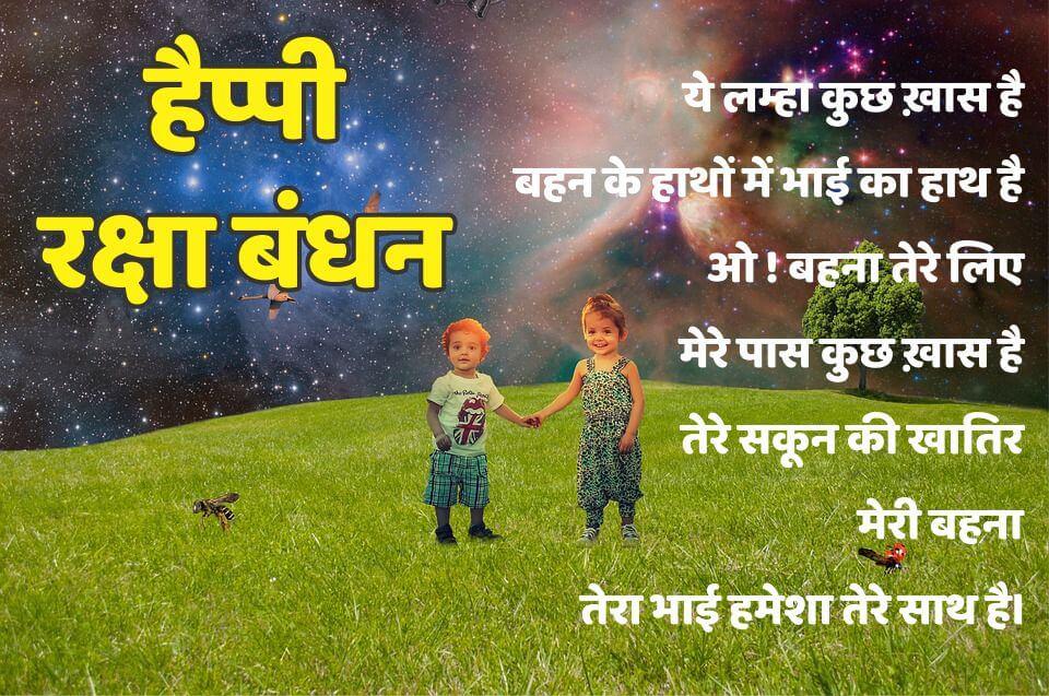 happy raksha bandhan images in hd