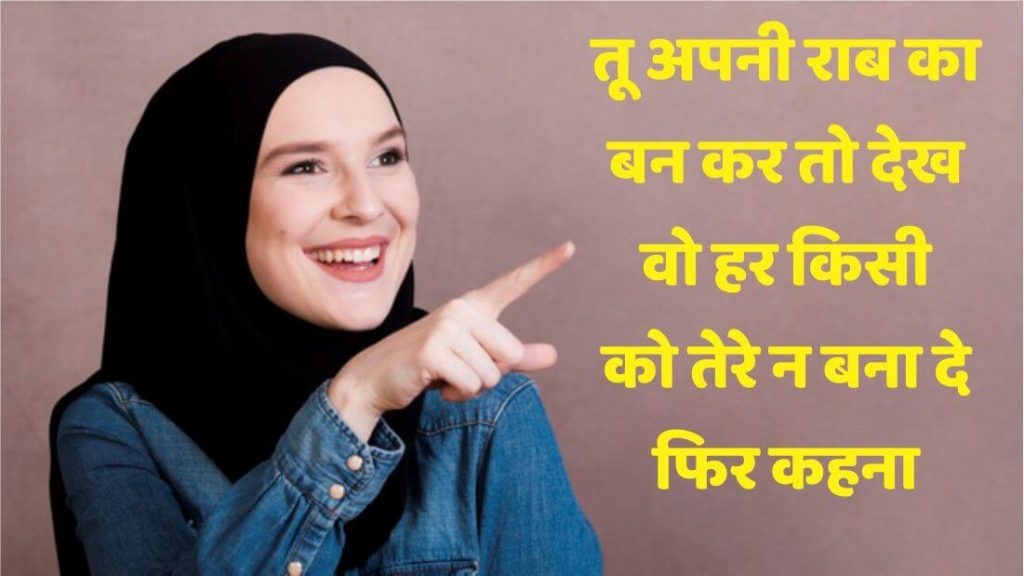 Hadees Status In Hindi