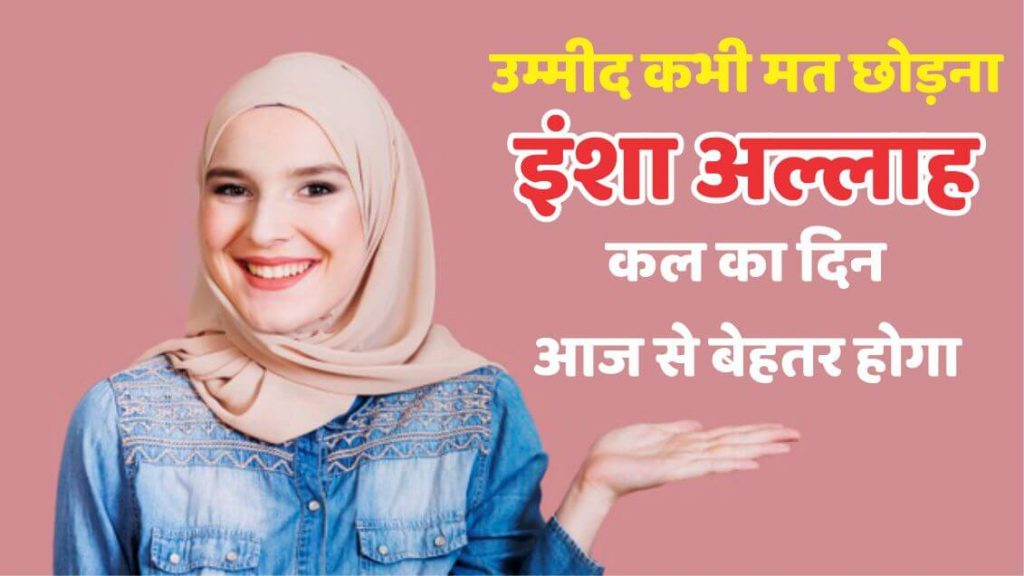Islamic Quotes In Hindi Text