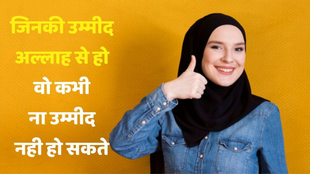 Islamic Attitude Status In Hindi
