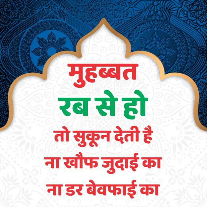 Islamic Ramadan Quotes In Hindi