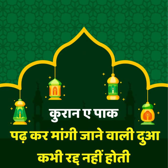 Islamic Status For Whatsapp In Hindi 2 Lines