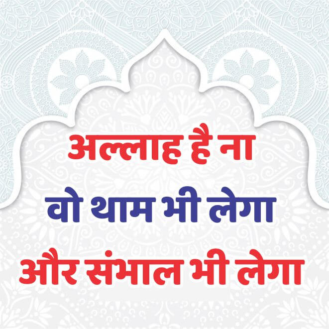 Quran Sharif Quotes In Hindi