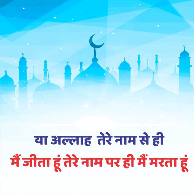Islamic Quotes In Hindi Facebook