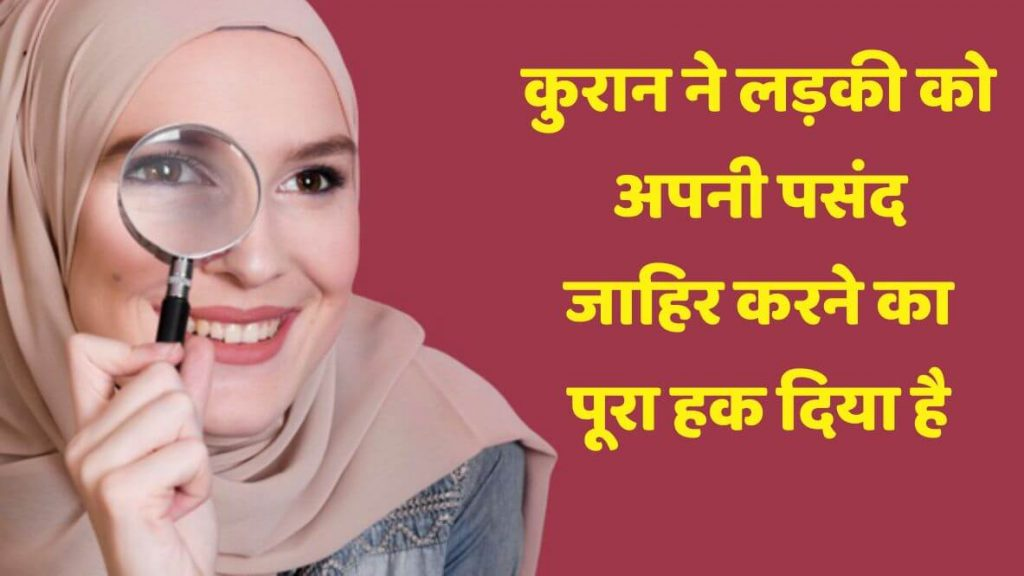 islamic quotes in hindi for girl
