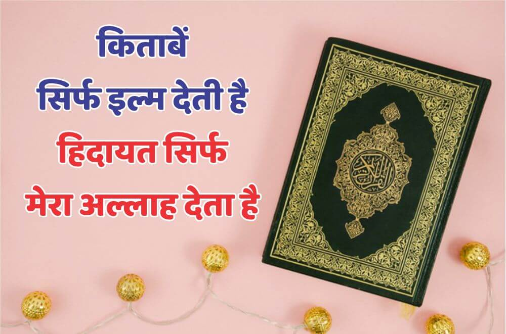 Islamic Hadees Images In Hindi