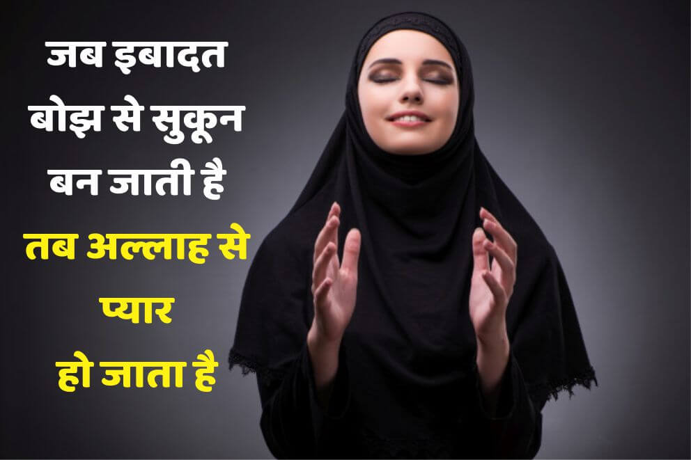 hijab girl quotes in hindi