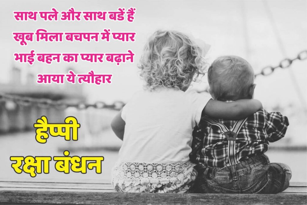 happy raksha bandhan images for whatsapp