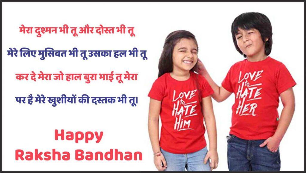 Happy Raksha Bandhan Shayari For Sister