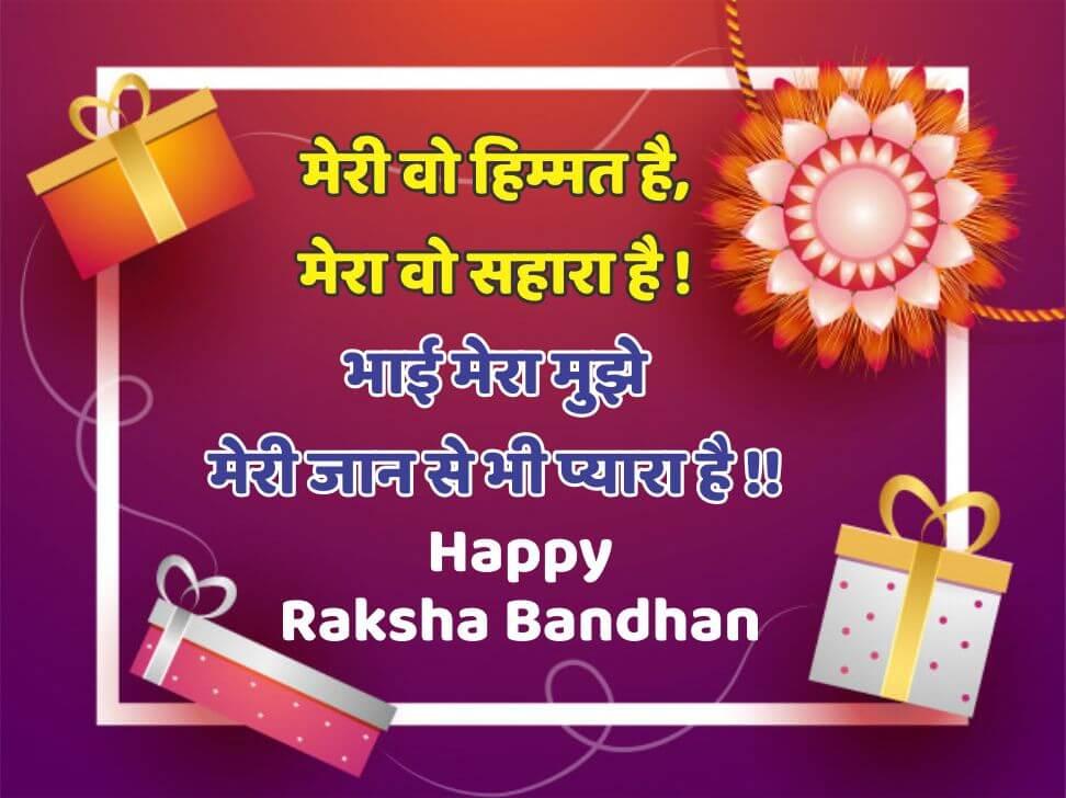 raksha bandhana
