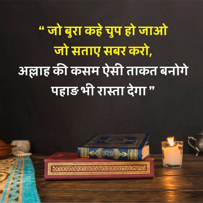 Islamic Quotes In Hindi