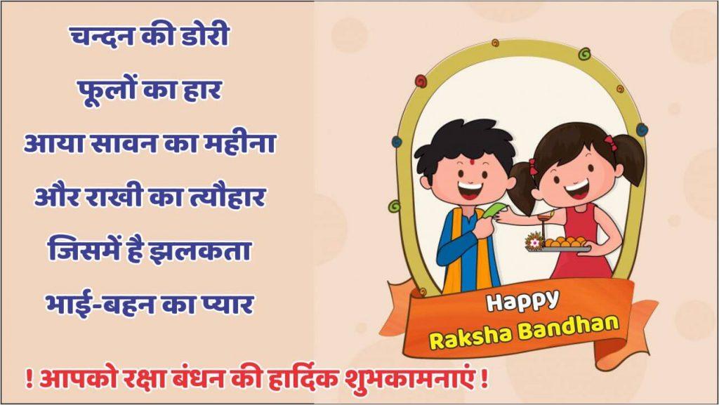 Raksha Bandhan Wishes Sms