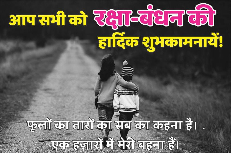 raksha bandhan quotes wishes